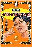 謹製イロイロマンガ: (1) (ぶんか社コミックス)