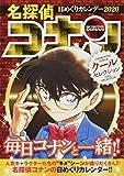 名探偵コナン日めくりカレンダー 2020 ([カレンダー])