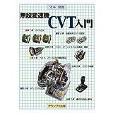 無段変速機CVT入門