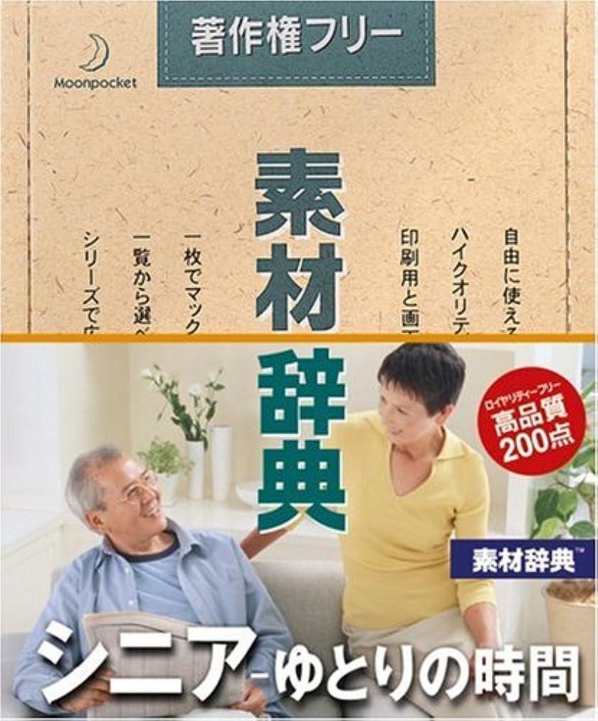 速い波紋背が高い素材辞典 Vol.136 シニア~ゆとりの時間編