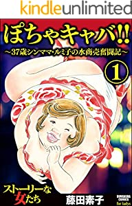 ぽちゃキャバ!!~37歳シンママ・ルミ子の水商売奮闘記~ (1) (ストーリーな女たち)