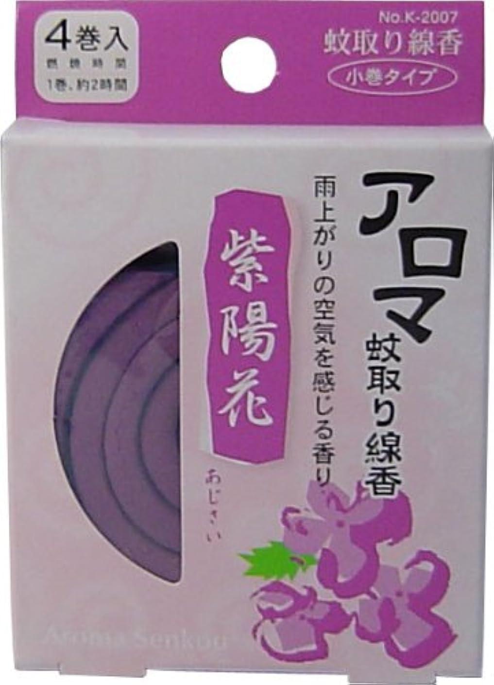 ショート成人期簡潔なアロマ蚊取り線香 小巻タイプ 4巻入 紫陽花(あじさい)