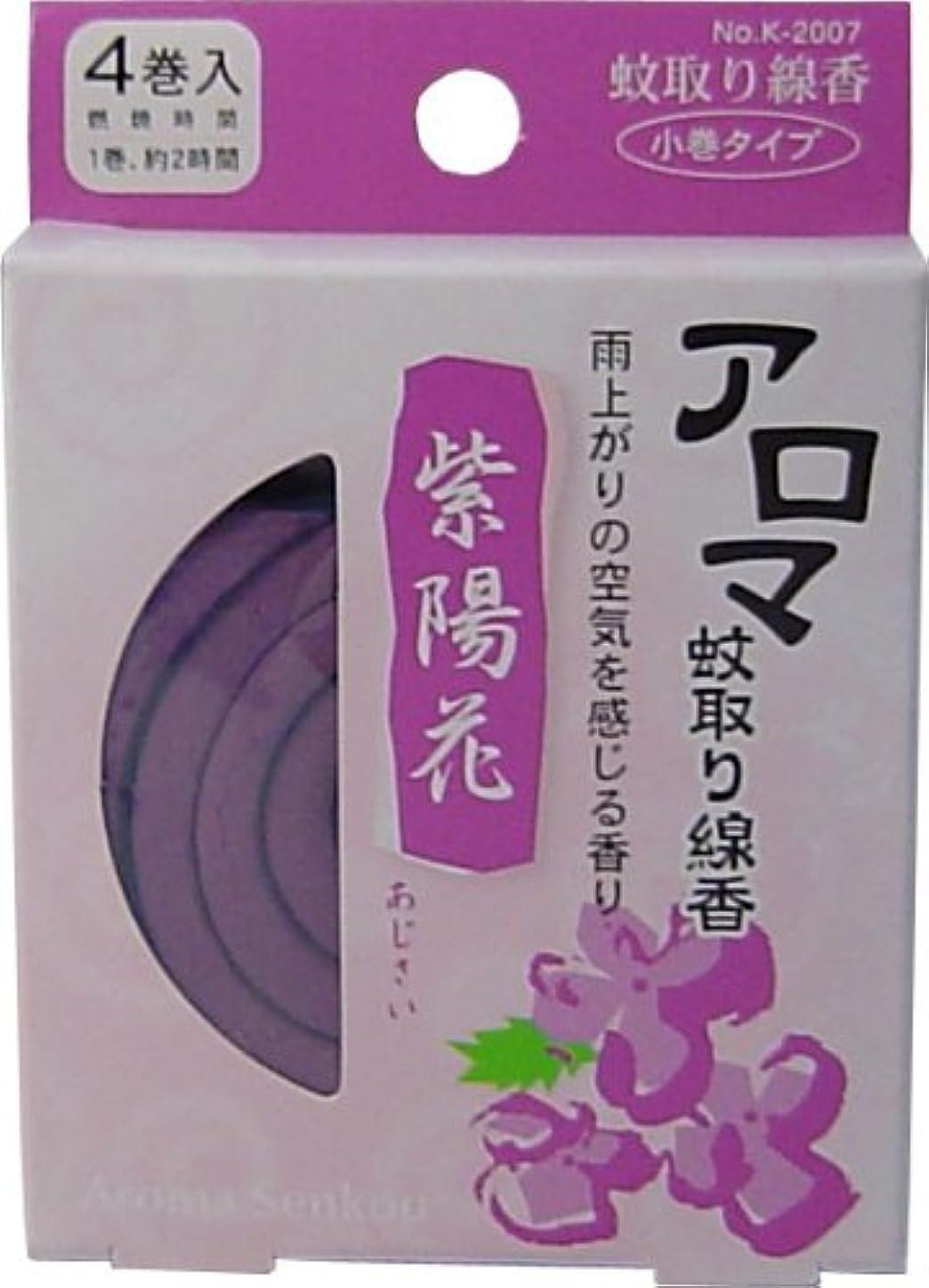 愛情深いよく話される湿原アロマ蚊取り線香 小巻タイプ 4巻入 紫陽花(あじさい)