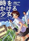 時をかける少女 TOKIKAKE (角川コミックス・エース)