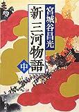 新三河物語〈中〉 (新潮文庫)