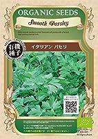 イタリアン パセリ/有機 種子 固定種/グリーンフィールド/ハーブ [小袋]