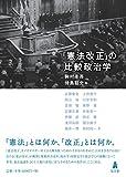 「憲法改正」の比較政治学