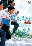運動靴と赤い金魚 [DVD] 画像