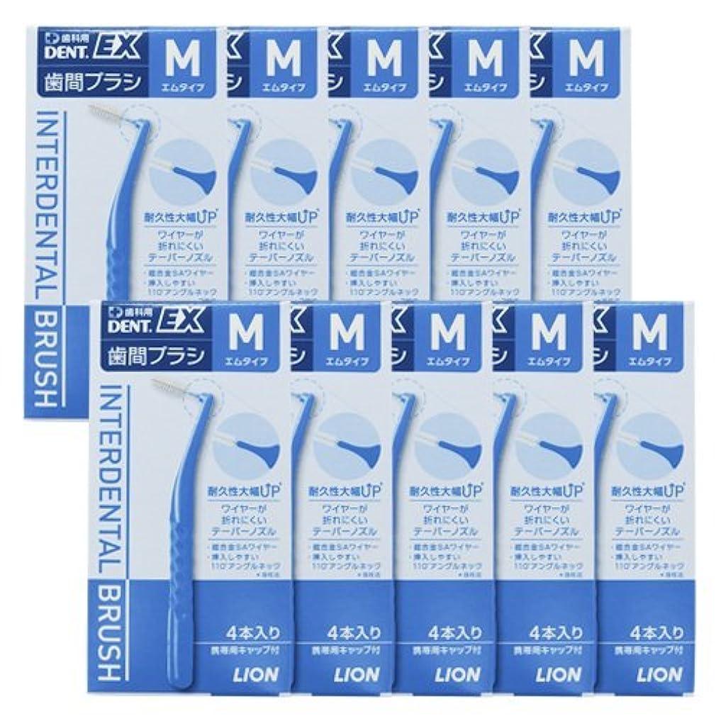 雨の影のある知り合いライオン(LION) デント EX 歯間ブラシ M (LION DENT. EX 歯間ブラシ) 10箱 40本セット