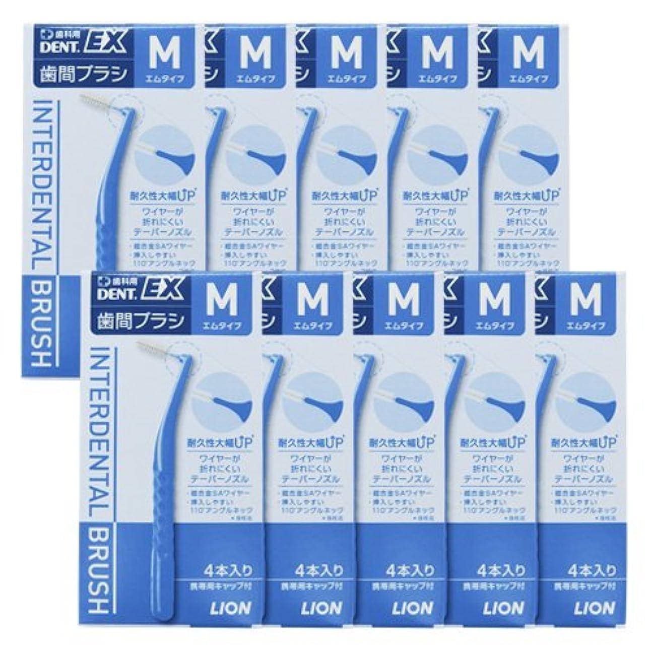 思いつくマイクロプロセッサ送信するライオン DENT . EX 歯間ブラシ 4本入 × 10個 M ブルー