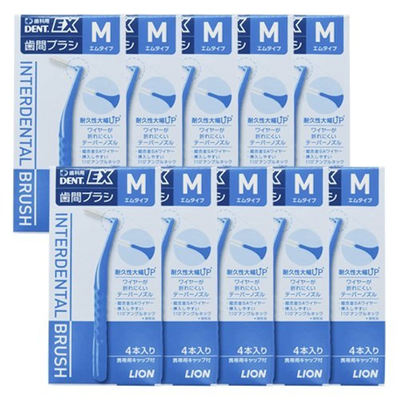 従順な昇進ブレスライオン(LION) デント EX 歯間ブラシ M (LION DENT. EX 歯間ブラシ) 10箱 40本セット