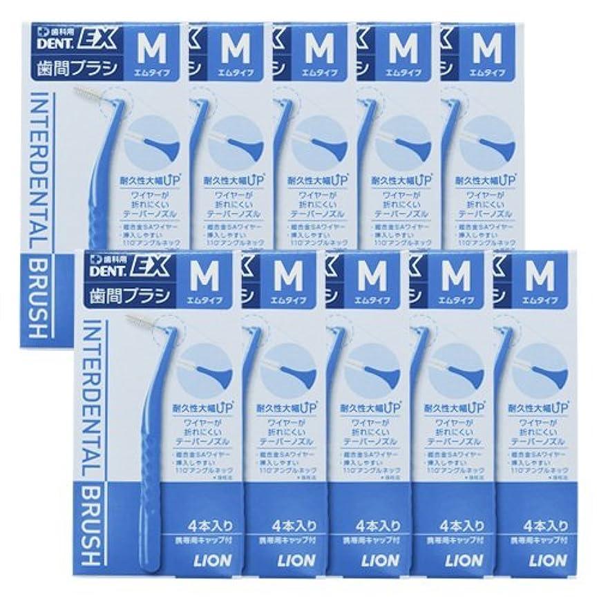 組み合わせティッシュ財政ライオン DENT . EX 歯間ブラシ 4本入 × 10個 M ブルー