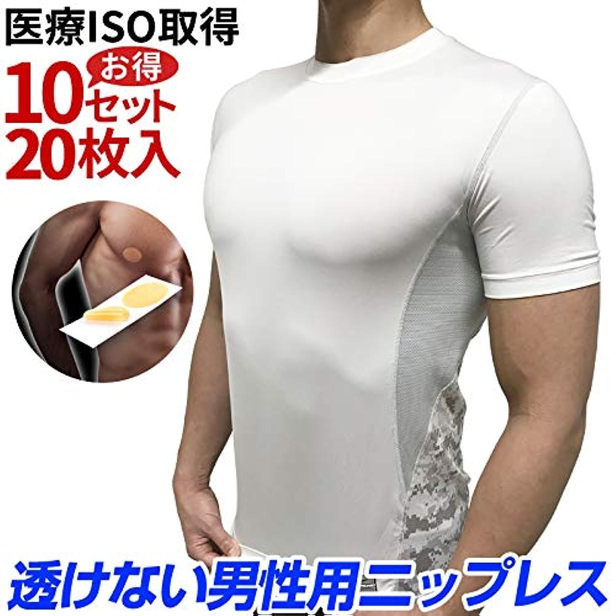 オセアニア伴う調べるニップレス 男性用 メンズ シール 1セット 20枚入り メンズニップレス ニプレス