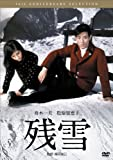 残雪[DVD]