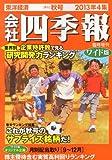 会社四季報 ワイド版 2013年4集 秋号 [雑誌]