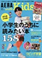 AERA with Kids (アエラ ウィズ キッズ) 2019年 春号 [雑誌]