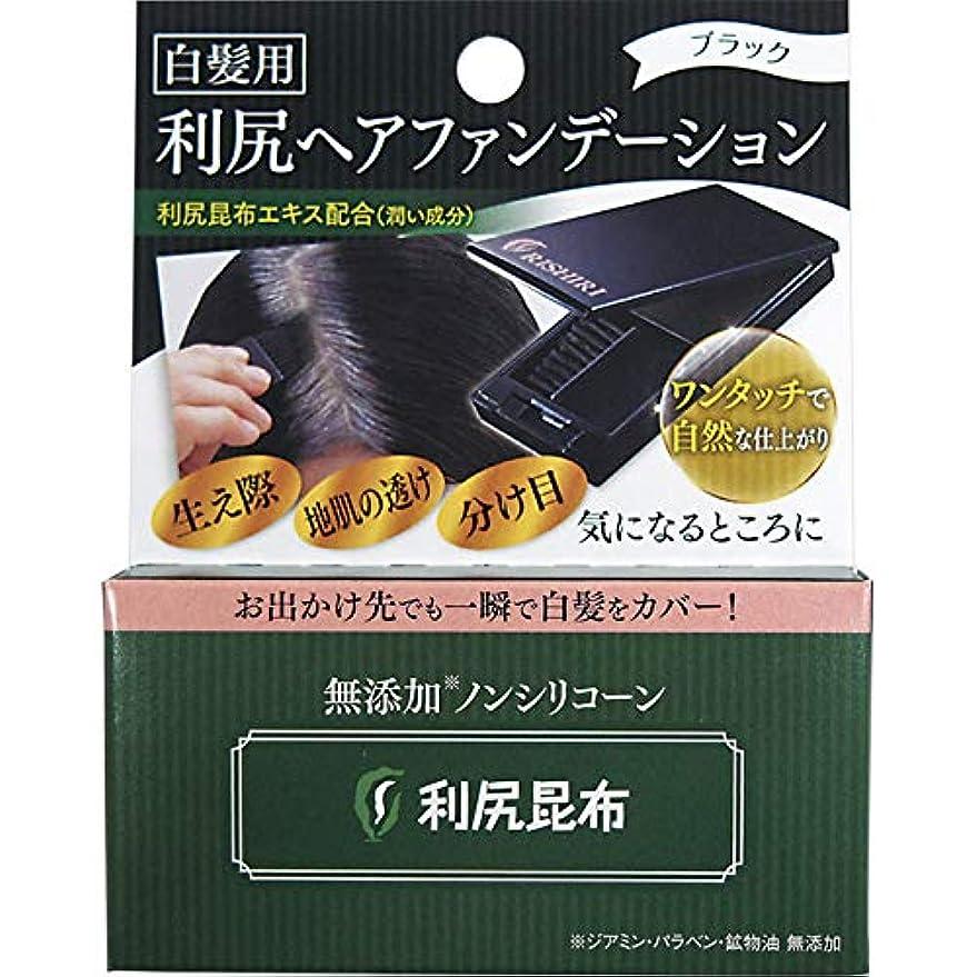 受け皿特性ホーンピュール 利尻ヘアファンデーション ブラック 8.5g