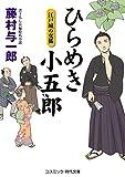 ひらめき小五郎 江戸城の女狐 (第1巻) (コスミック・時代文庫)