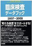 臨床検査データブック 2007ー2008