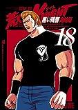 荒くれKNIGHT 黒い残響完結編 18 (ヤングチャンピオン・コミックス)