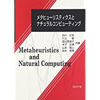 メタヒューリスティクスとナチュラルコンピューティング