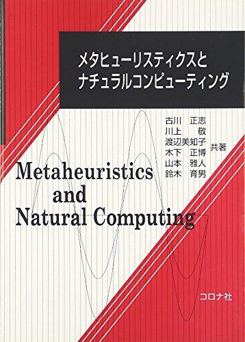 メタヒューリスティクスとナチュラルコンピューティングの詳細を見る