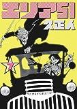 エリア51 7巻 (バンチコミックス)