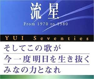 流星 YUI Seventies