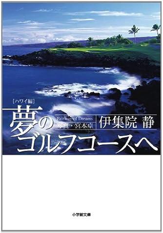 夢のゴルフコースへ ハワイ編 (小学館文庫)