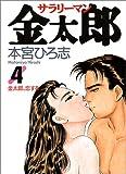 サラリーマン金太郎 4 (ヤングジャンプコミックス)