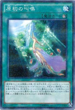 【シングルカード】DF16)原初の叫喚/魔法/Nパラレル DF16-JP010