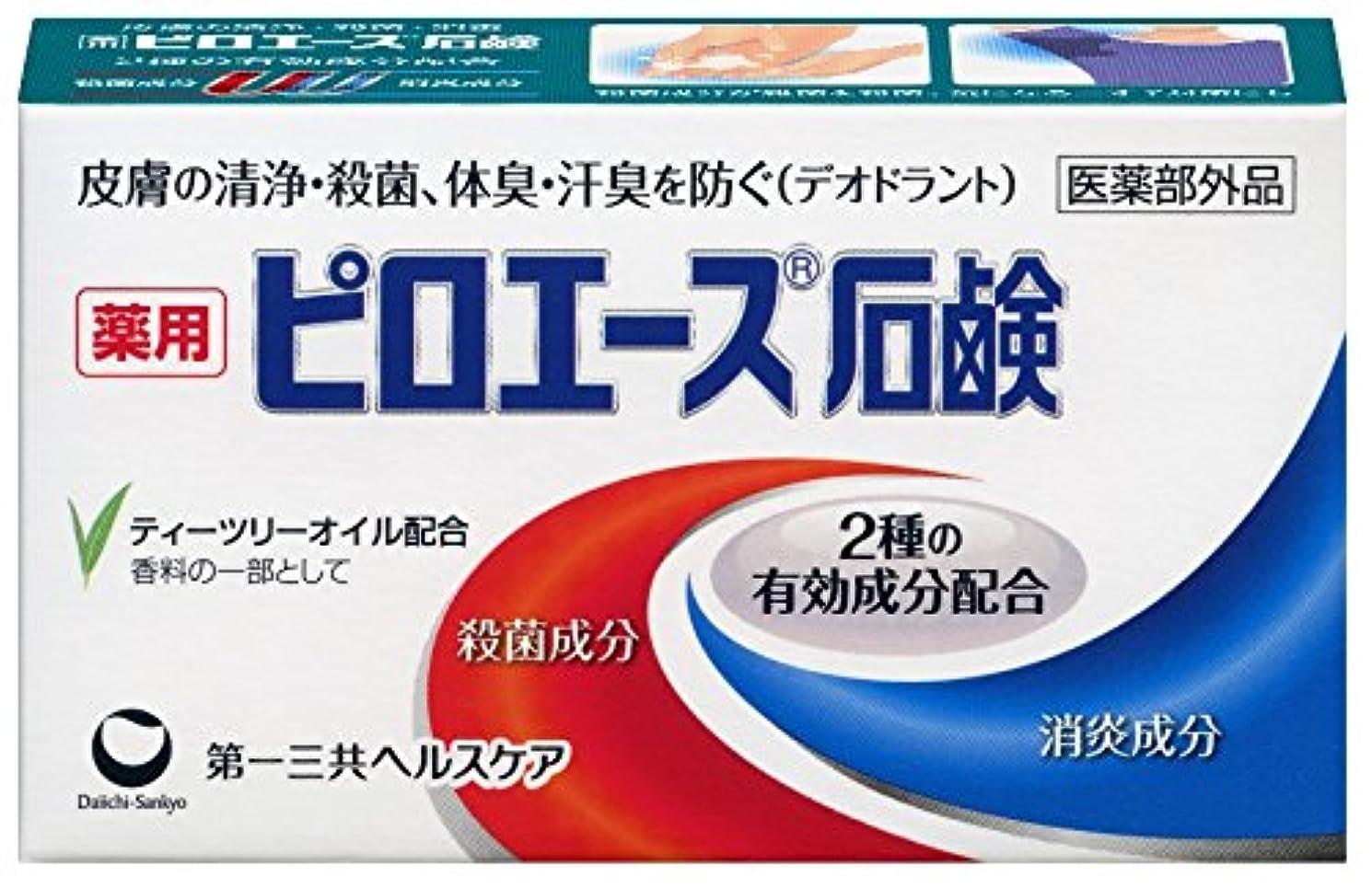 快い透けるプログレッシブ第一三共ヘルスケア ピロエース石鹸 70g 【医薬部外品】