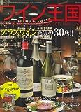 ワイン王国 2011年 05月号 [雑誌] 画像