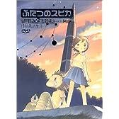 ふたつのスピカ 特別話集 [DVD]