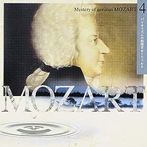 超天才モーツァルトの神秘4「バイオリズムの指揮者モーツァルト」