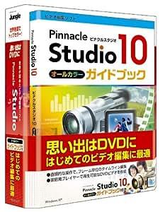 Pinnacle Studio 10 通常版 ガイドブック付き