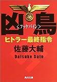 """凶鳥""""フッケバイン""""―ヒトラー最終指令 (角川文庫)"""
