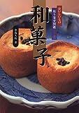 和菓子 (おいしいもの取り寄せ図鑑)