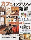 カフェインテリアが新鮮―心地よくておしゃれななごみ空間 (婦人生活家庭シリーズ)