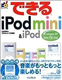 できるiPod mini & iPod―Windows XP & Mac OS X対応 (できるシリーズ)