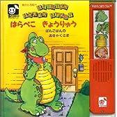 音の出る絵本 10 はらぺこきょうりゅう (成美堂サウンドストーリー)