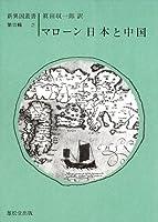 マローン 日本と中国 (新異国叢書)