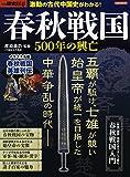 別冊歴史REAL春秋戦国500年の興亡 (洋泉社MOOK 別冊歴史REAL)