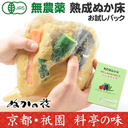 無農薬ぬか床【ぬかの花お試しパック】はじめてのぬかどこ|京都・祇園料亭の味|簡単・冷蔵庫OK・説明本つき|超熟成|最高級贅沢素材|送料無料