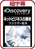 超字幕/Discovery ネットビジネスの勝者 ブラウザー戦争|ダウンロード版