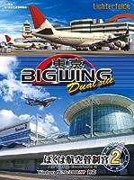 ぼくは航空管制官2 東京ビッグウイングDualSite