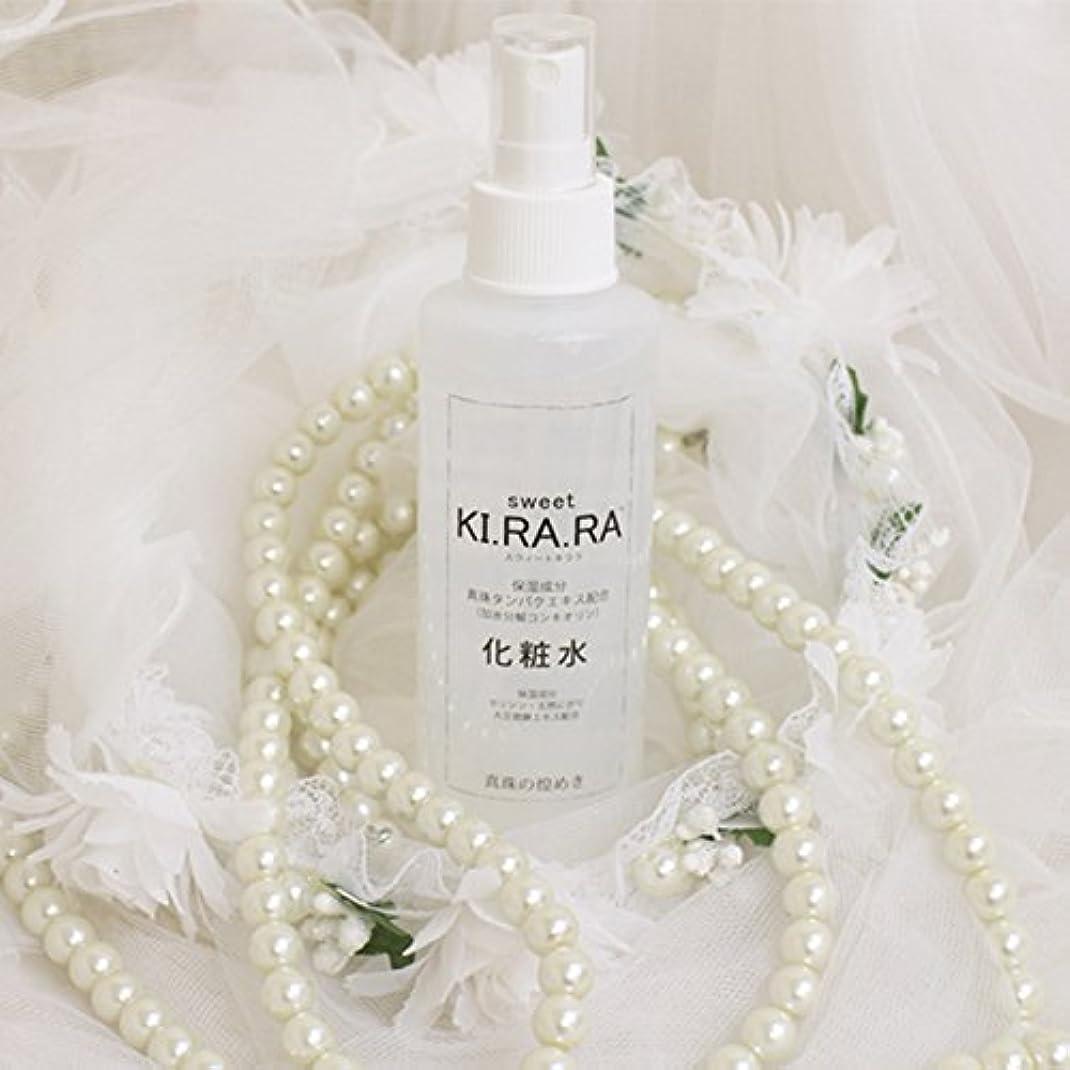 白鳥スタッフ収容するsweet KI.RA.RA スウィートキララ 化粧水 ナチュラルローション 真珠タンパクエキス配合 150ml