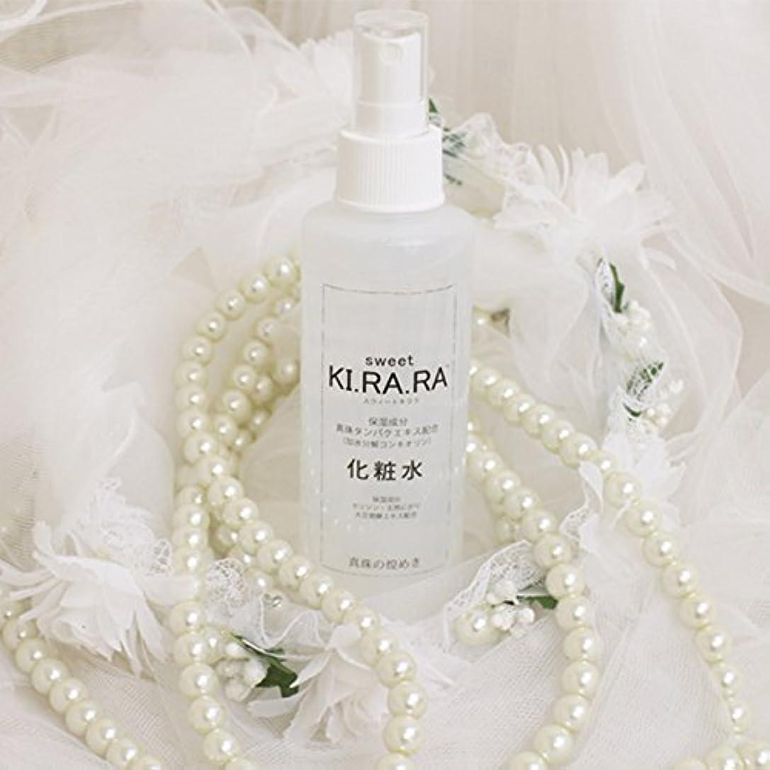 ガス手段簡単にsweet KI.RA.RA スウィートキララ 化粧水 ナチュラルローション 真珠タンパクエキス配合 150ml