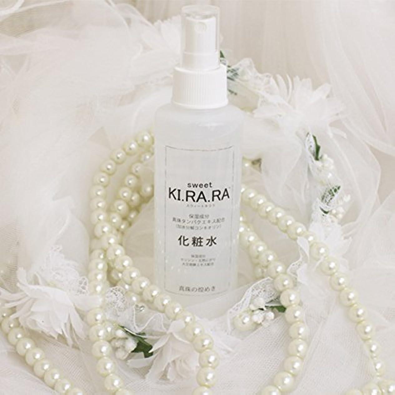 貢献少なくとも仮定sweet KI.RA.RA スウィートキララ 化粧水 ナチュラルローション 真珠タンパクエキス配合 150ml