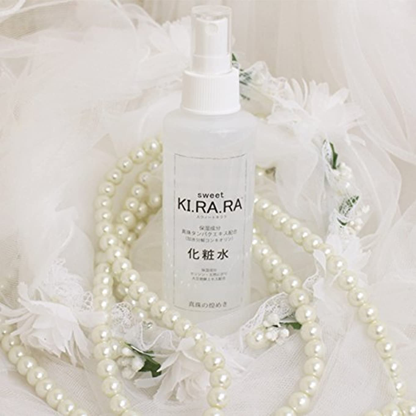 ミュージカル論理的にとげのあるsweet KI.RA.RA スウィートキララ 化粧水 ナチュラルローション 真珠タンパクエキス配合 150ml